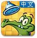 鱷魚小頑皮愛洗澡中文版
