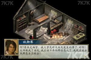 《金庸群侠传2正式版1.0》游戏画面2