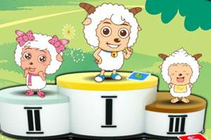 喜羊羊数学