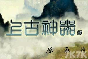《上古神器3完美版c》游戏画面1
