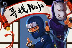 《寻找忍者》游戏画面1