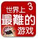 世界上最难的游戏3