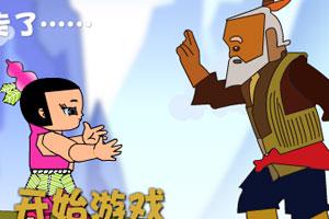葫芦娃找爷爷4