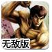 李小龙VS拳皇无敌版