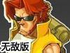 合金弹头2014选关无敌版