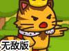 猫咪向前冲无敌版