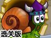蜗牛寻新房子7选关版