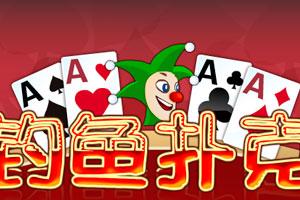 《钓鱼扑克》游戏画面1
