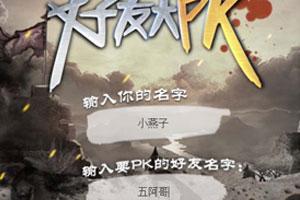 《好友大PK》游戏画面1