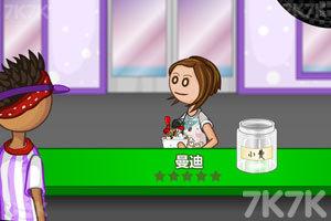 《老爹冰淇淋店中文版》截图7
