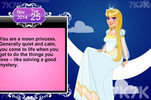 《测测你属于哪种公主》截图3