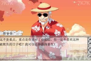 《张娴娴谑浪笑傲天下》游戏画面3