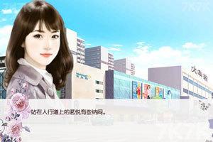 《重生之花瓶女神略呆萌》游戏画面3