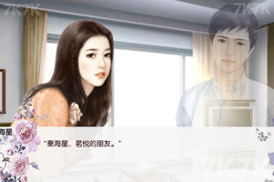 《重生之花瓶女神略呆萌》游戏画面2
