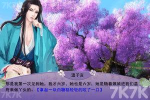 《穿越之桃花扇》游戏画面3