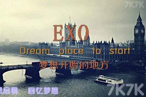 EXO夢想開始的地方