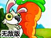 兔老爹寻找胡萝卜无敌版