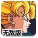 龍珠激斗2.8無敵版