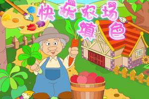 《快乐农场填色》游戏画面1