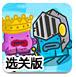 骑士与公主3选关版