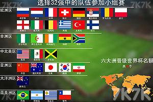 《俄罗斯世界杯》游戏画面1