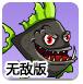 深海刺头鱼3无敌版