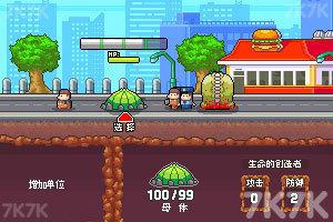 《地球入侵战中文版》游戏画面4