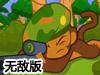 小猴子守城5万圣节无敌版