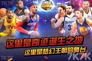 《NBA范特西》游戏画面1