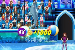 《魅力海豚展8》游戏画面3