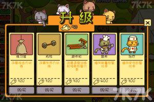 《猫咪竞技场中文版》游戏画面6