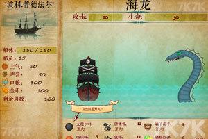 《海盗军团中文版》游戏画面4