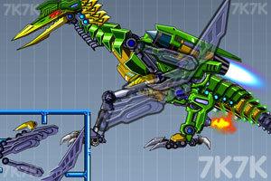 《组装机械翼龙》游戏画面3