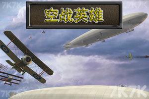 《空战大将军》游戏画面1