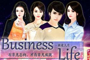 《商业人生》游戏画面1