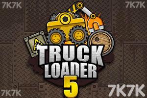 《卡车装载机5选关版》游戏画面1