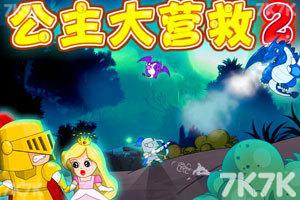 《公主大营救2无敌版》游戏画面1