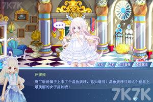 《妖精之书晶鱼花》游戏画面2