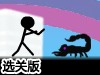 火柴人极限跑酷选关版