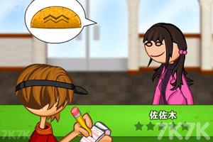 《老爹烤肉店中文版》游戏画面1