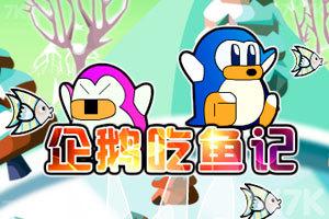 《企鹅吃鱼记》游戏画面1