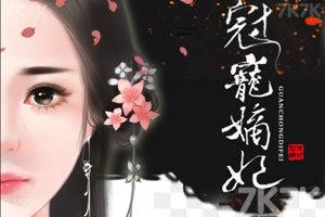 《冠宠嫡妃》游戏画面2
