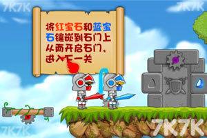 《冰火双刃无敌版》游戏画面3