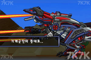《修理机械喷火龙》游戏画面3