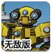 机器人英雄之战中文无敌版