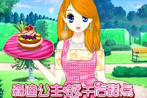 《森迪公主的午后甜点》游戏画面1