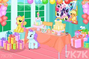 《我的小马驹生日派对》截图4