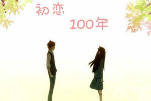 《初恋100年》游戏画面2