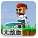 獵人求生2中文無敵版