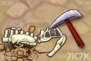 《恐龙化石考古挖掘》游戏画面2